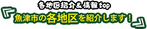 各地区紹介&情報「魚津市の各地区を紹介します。」