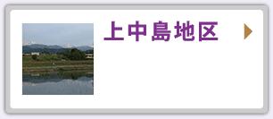 上中島地区情報
