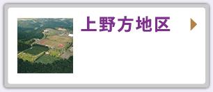 上野方地区情報