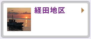 経田地区情報