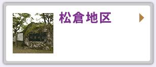松倉地区情報