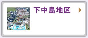 下中島地区情報