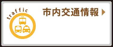 市内交通情報