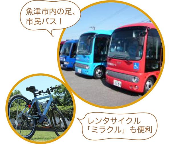 「魚津市内の足、市民バス」「レンタサイクル「ミラクル」も便利」