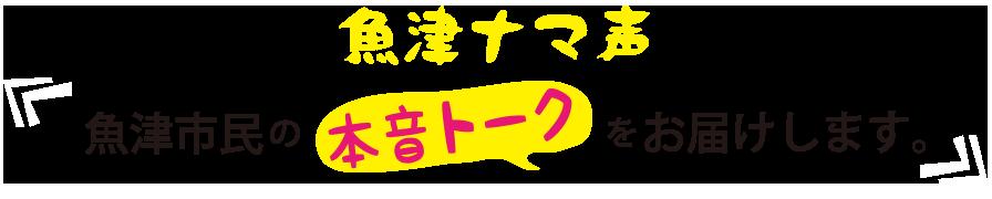 魚津ナマ声 「魚津市民の本音トーク をお届けします。」