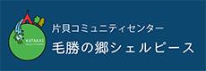 片貝コミュニティセンター