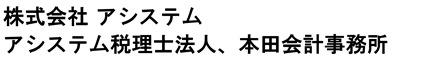 株式会社アシステム アシステム税理士法人、本田会計事務所