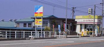 有限会社富山第一ドライクリーニングメイン画像