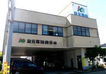 倉元電機商会株式会社メイン画像