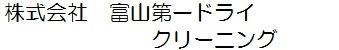 株式会社 富山第一ドライクリーニング