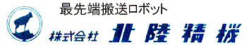 株式会社 北陸精機