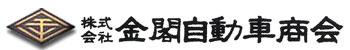 株式会社 金閣自動車商会