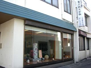 富川株式会社メイン画像