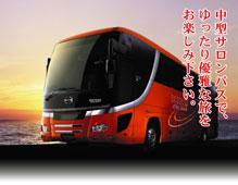魚津交通株式会社PR画像1