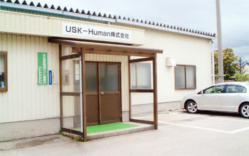 USK-Human株式会社 (旧 魚津産業株式会社)メイン画像