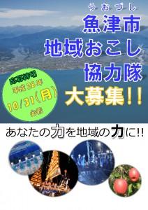 thumbnail-of-チラシ(A4表・裏)