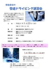 thumbnail-of-雪道ドランビング講習会ちらし
