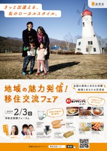 thumbnail-of-2月3日移住フェア