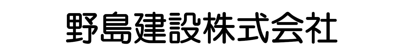 野島建設株式会社