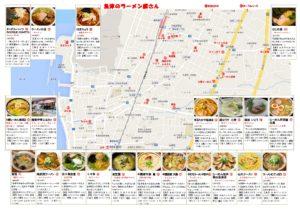 ☆ラーメン屋マップに【観光案内所より提供】のサムネイル