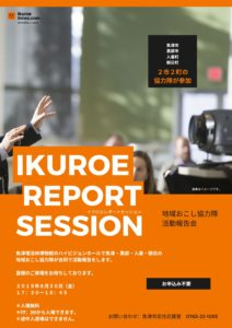 IKUROE REPORT SESSION (訂正)のサムネイル